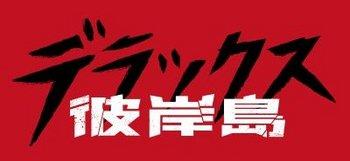 彼岸島 デラックス 映画・動画を無料視聴  フル高画質.jpg